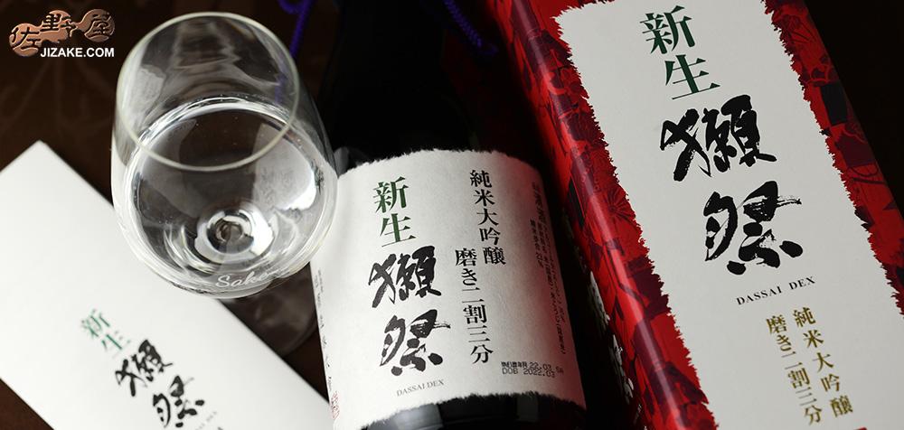 ◇新生獺祭(しんせいだっさい) 純米大吟醸 磨き二割三分 720ml