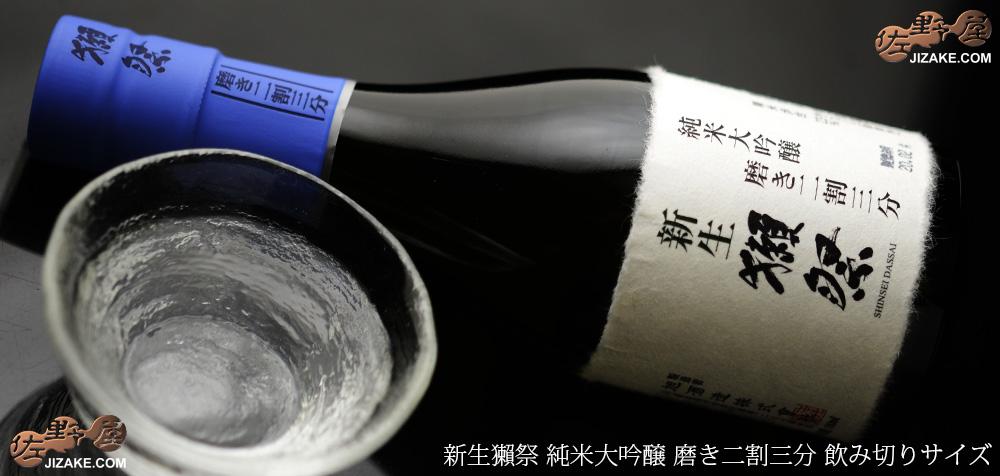 ◇新生獺祭(しんせいだっさい) 純米大吟醸 磨き二割三分 180ml