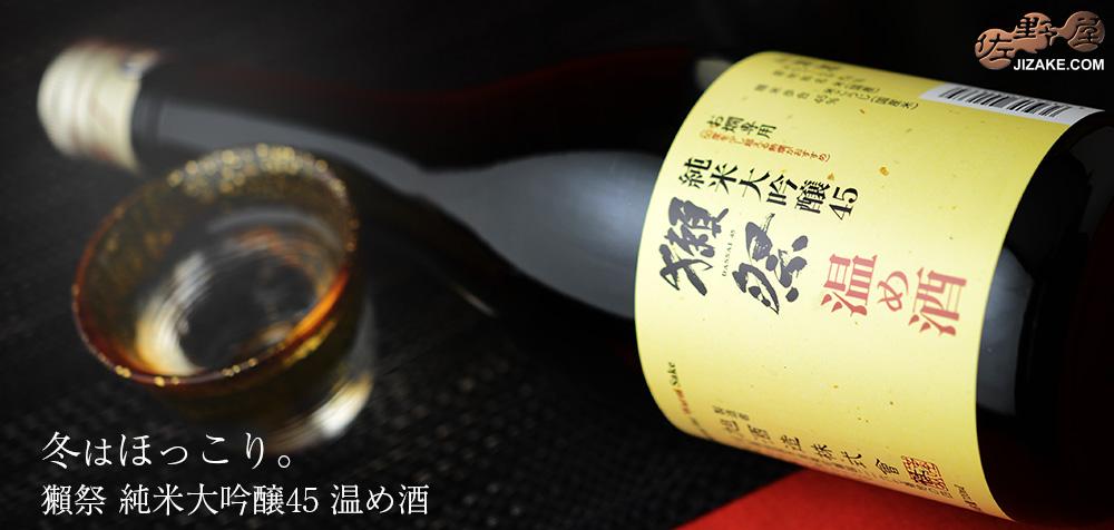 ◇獺祭(だっさい) 純米大吟醸45 温め酒 1800ml