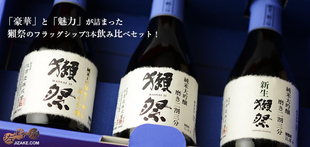 ◇【箱入】獺祭(だっさい) 純米大吟醸 磨き二割三分 利き酒セット 180ml 3本