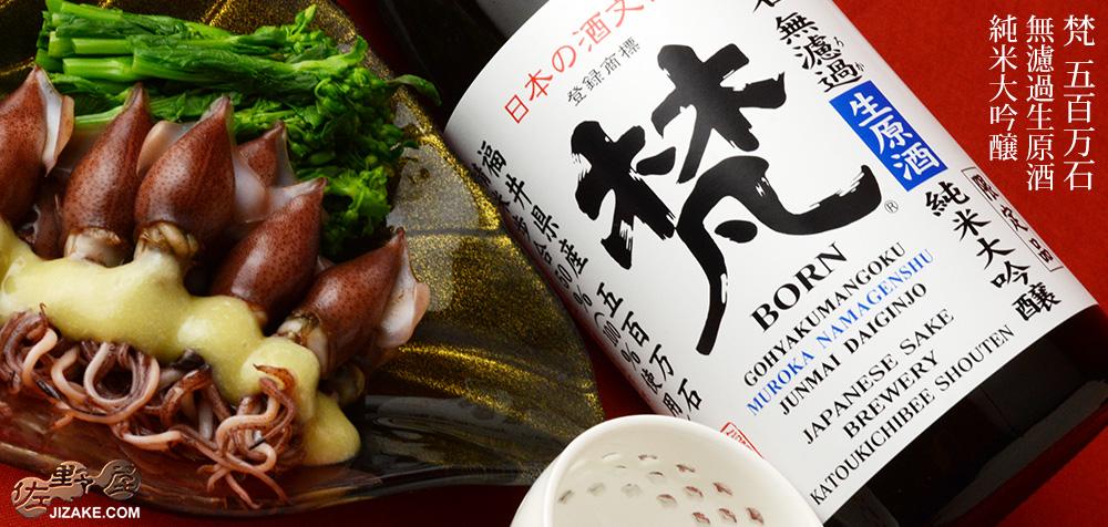 ◇梵 五百万石 無濾過生原酒 純米大吟醸 1800ml