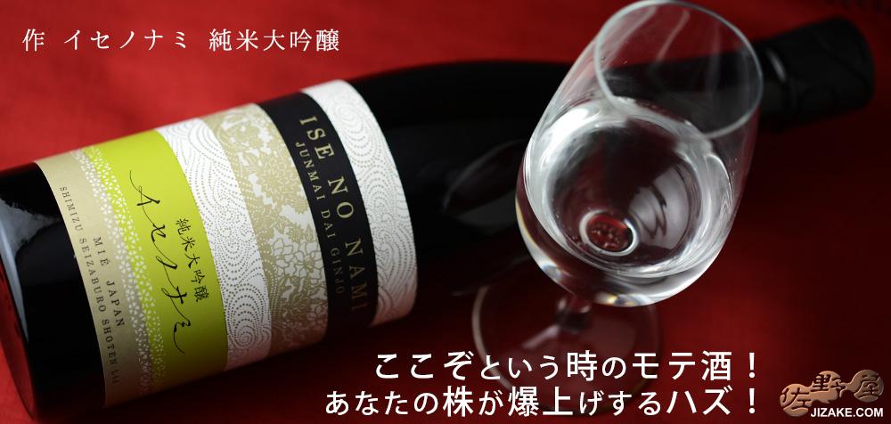 ◇作 イセノナミ 純米大吟醸 750ml