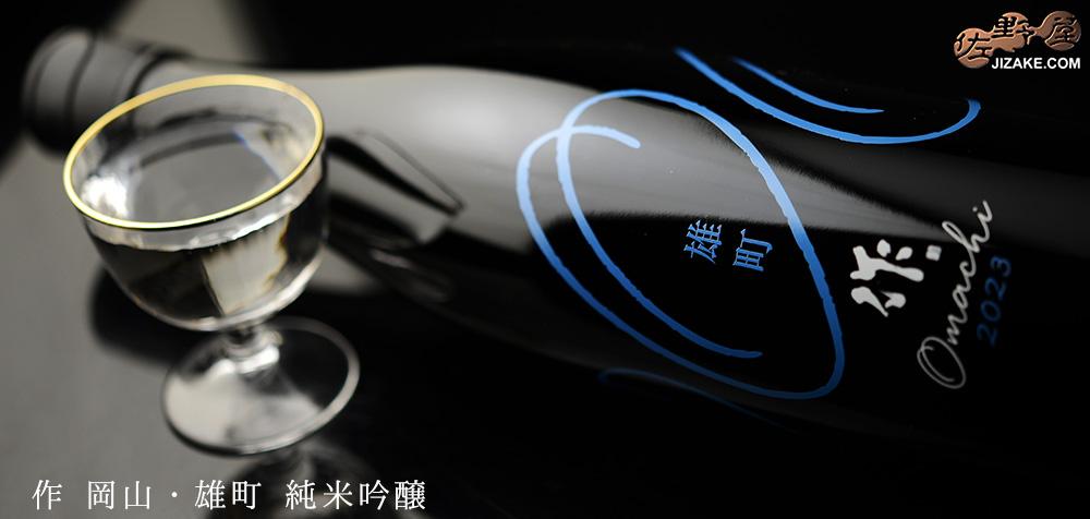 ◇作 岡山・雄町 純米吟醸 750ml