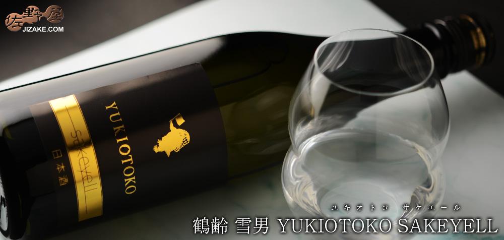 鶴齢 雪男 YUKIOTOKO SAKEYELL(ユキオトコ サケエール) 720ml
