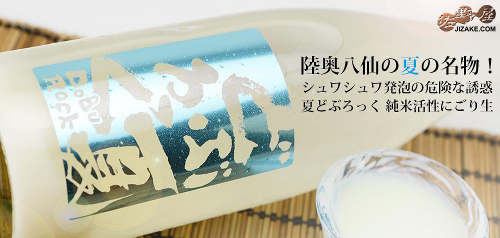 ◆陸奥八仙 夏どぶろっく 純米活性にごり生 720ml