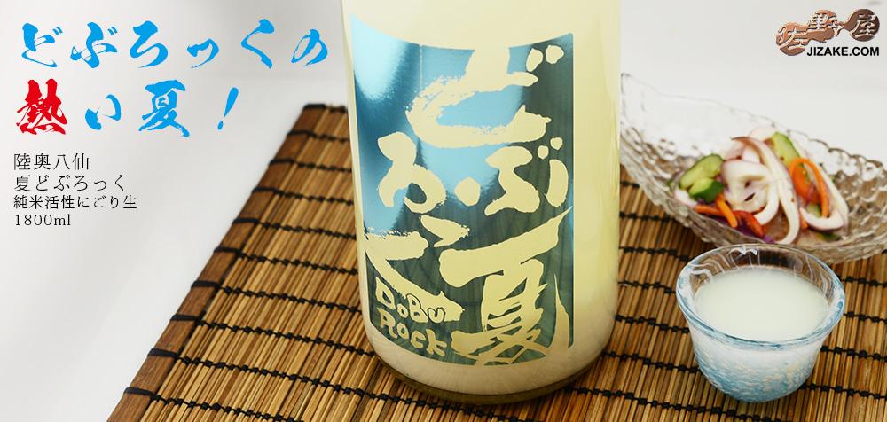 ◆陸奥八仙 夏どぶろっく 純米活性にごり生 1800ml