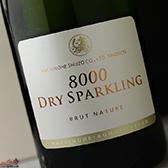 【箱入】陸奥八仙 8000 DRY SPARKLING BRUT NATURE(ドライ・スパークリング ブリュット・ナチュール) 750ml