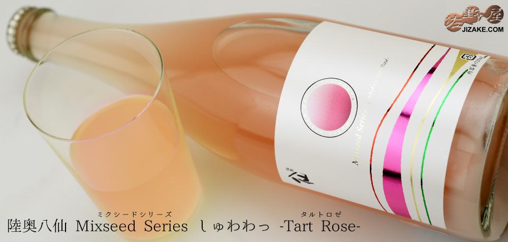 ◆陸奥八仙 Mixseed Series(ミクシードシリーズ) しゅわわっ -Tart Rose(タルトロゼ)- 750ml