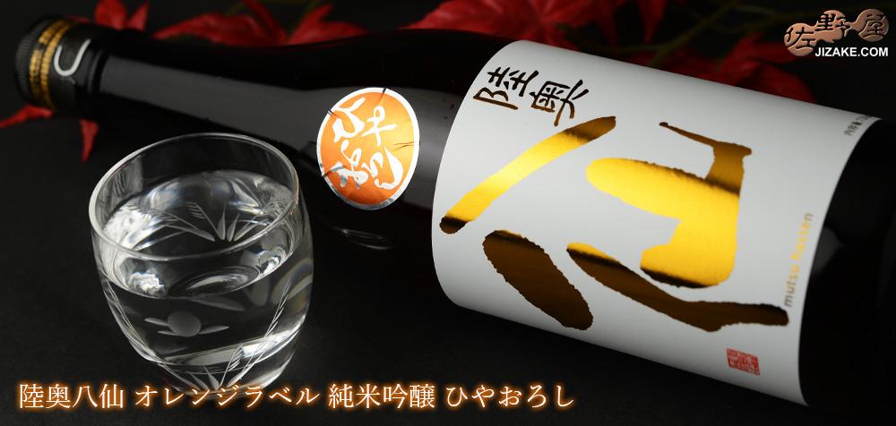 ◇陸奥八仙 オレンジラベル 純米吟醸 ひやおろし 1800ml