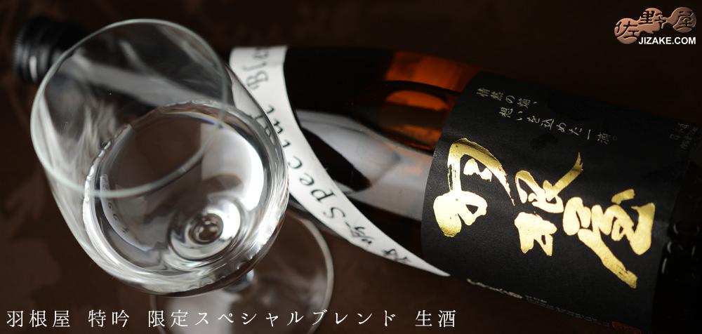 ◇羽根屋 特吟 Special Blend 生酒 1800ml