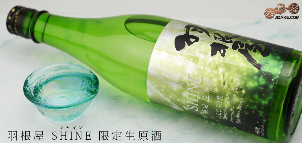 ◇羽根屋 SHINE(シャイン) 無濾過生原酒 720ml
