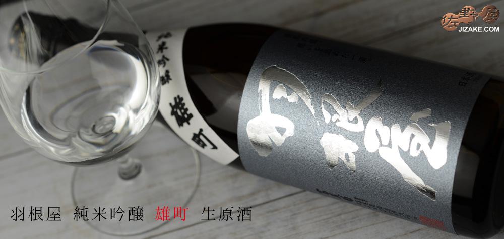 ◇羽根屋 純米吟醸 雄町 生原酒 720ml