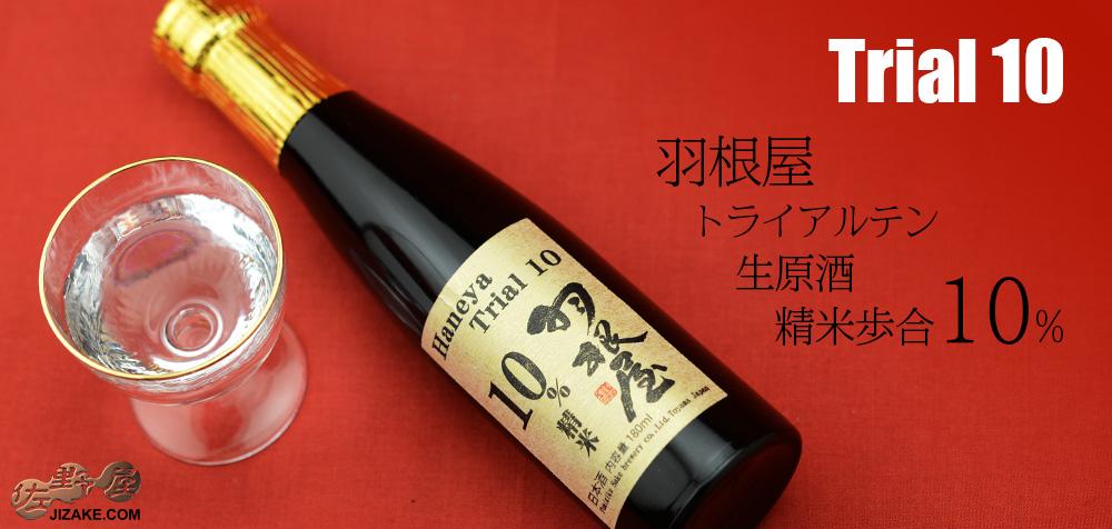 ◆羽根屋 Trial 10(トライアルテン) 生原酒 精米歩合10% 180ml