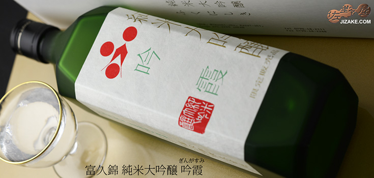◇【箱入】富久錦 純米大吟醸 吟霞(ぎんがすみ) 720ml