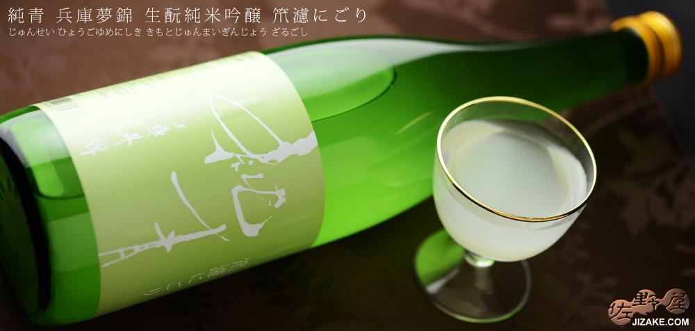 ◆純青 兵庫夢錦 生もと純米吟醸 笊濾(ざるごし)にごり 720ml