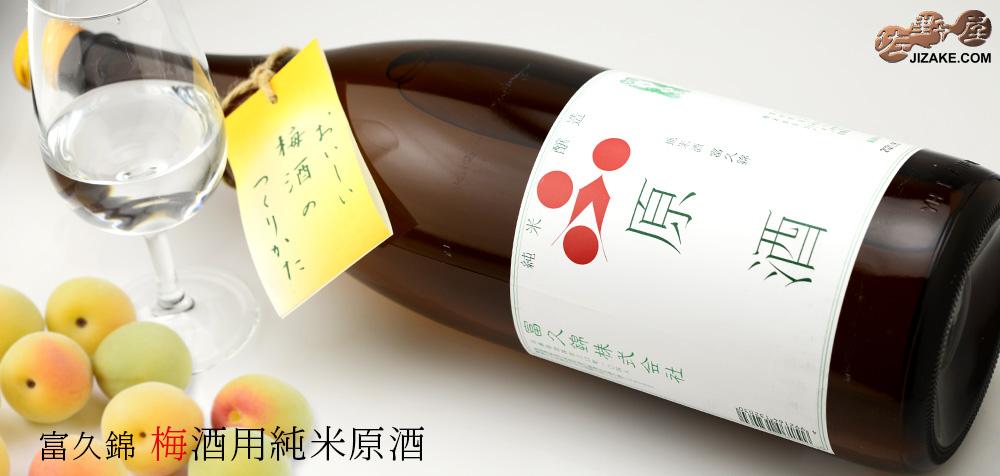 ◇富久錦 純米原酒 梅酒用 1800ml