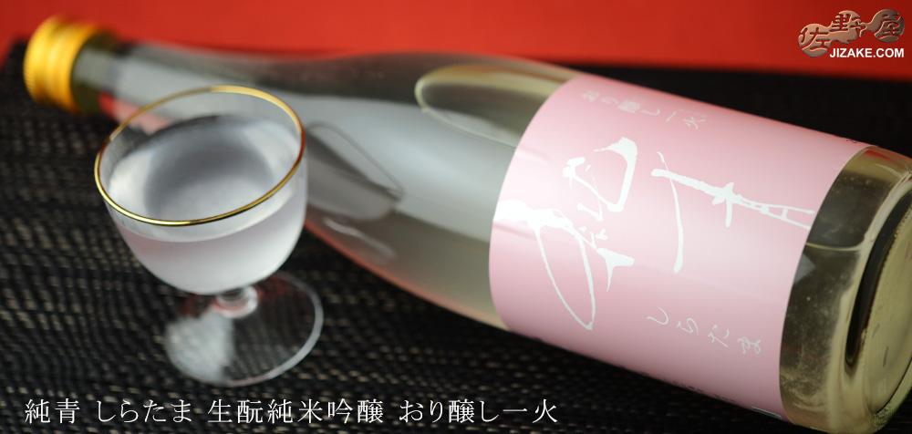 ◆純青 白玉 生もと純米吟醸 おり醸し一火 720ml