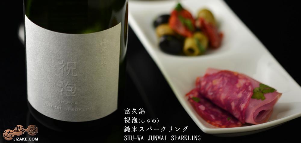 ◇富久錦 祝泡(しゅわ) 純米スパークリング SHU-WA JUNMAI SPARKLING 360ml