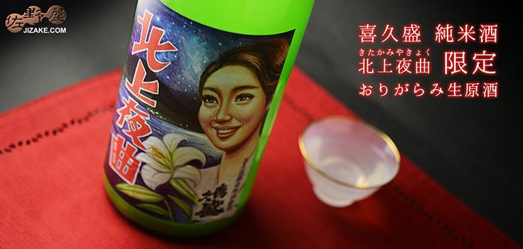 ◇喜久盛 純米酒 北上夜曲(きたかみやきょく) おりがらみ生原酒 720ml