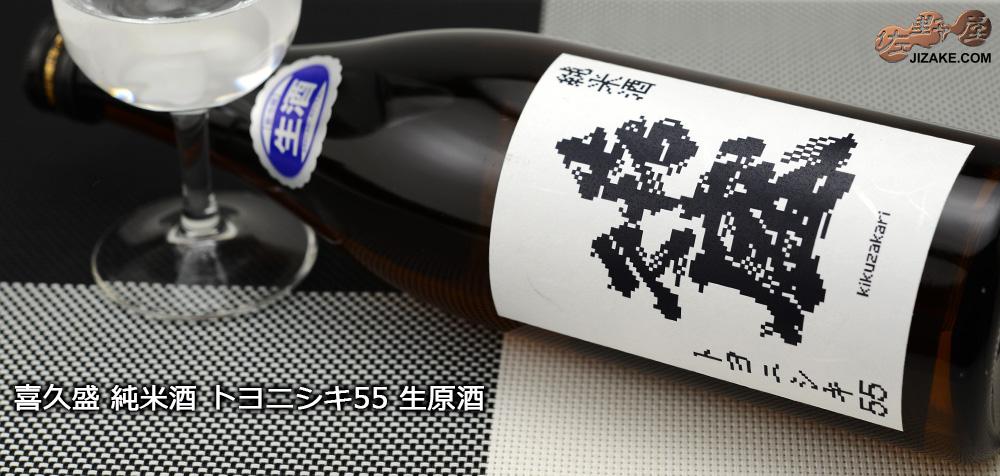 ◇喜久盛 純米酒 トヨニシキ55 生原酒 1800ml