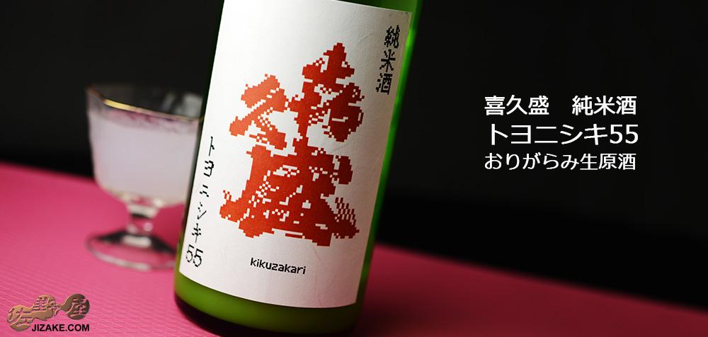 ◇喜久盛 純米酒 トヨニシキ55 おりがらみ生原酒 1800ml
