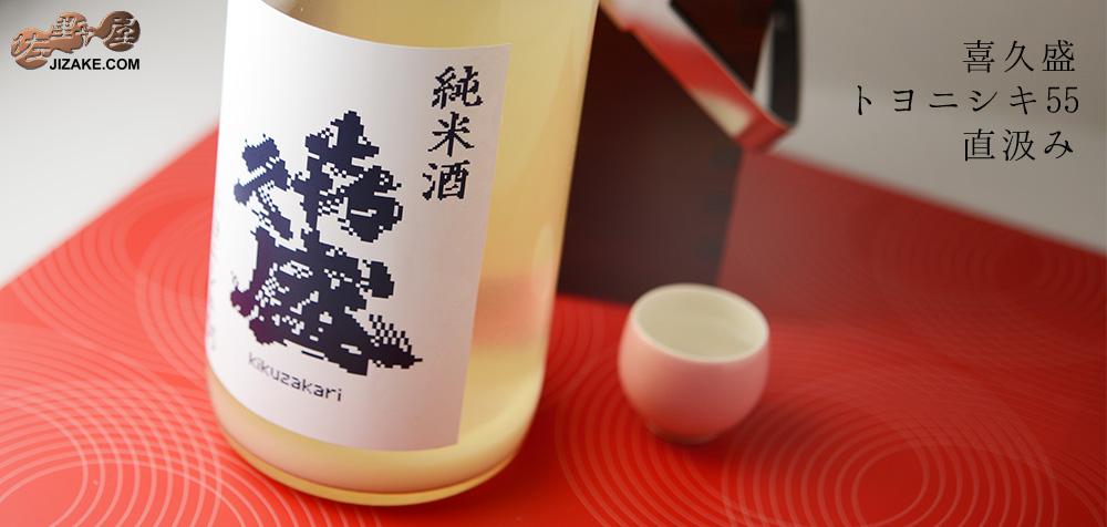 ◇喜久盛 純米酒 トヨニシキ55 直汲み 1800ml