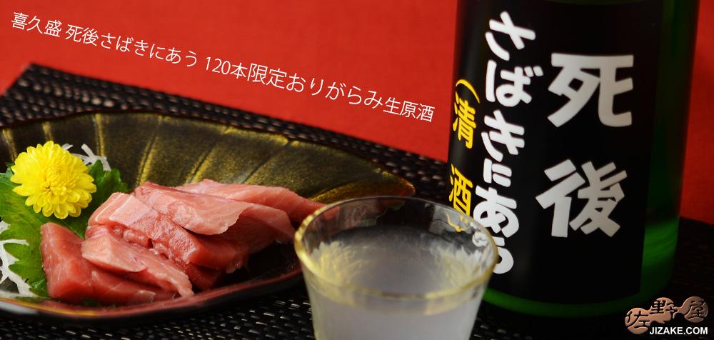 ◇喜久盛 死後さばきにあう おりがらみ生原酒 1800ml