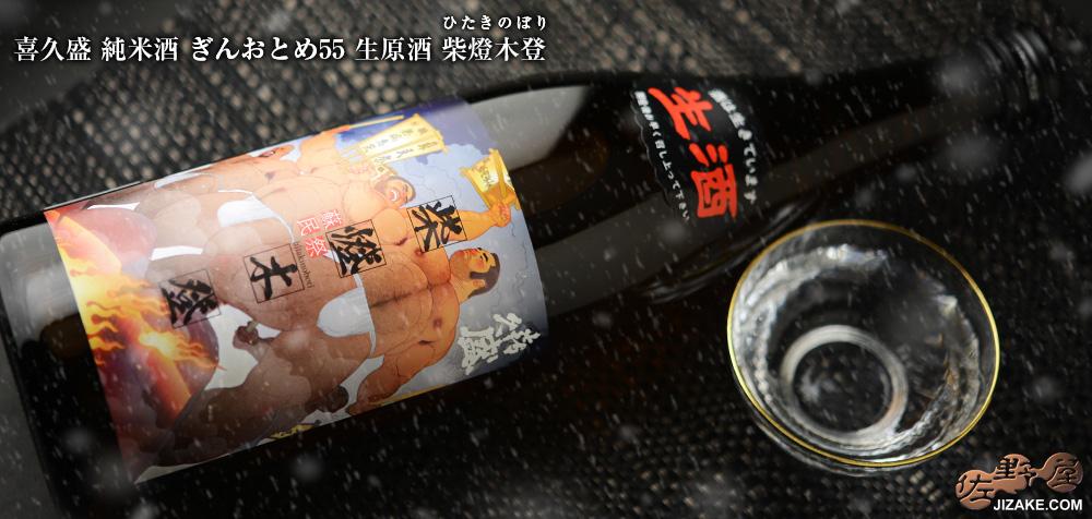◇喜久盛 純米酒 ぎんおとめ55 生原酒 柴燈木登(ひたきのぼり) 1800ml