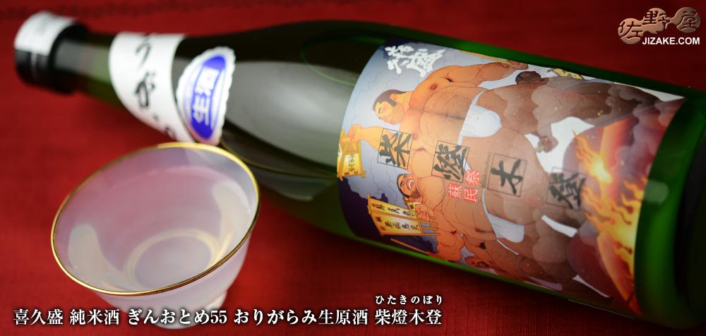 ◇喜久盛 純米酒 ぎんおとめ55 おりがらみ生原酒 柴燈木登(ひたきのぼり) 1800ml