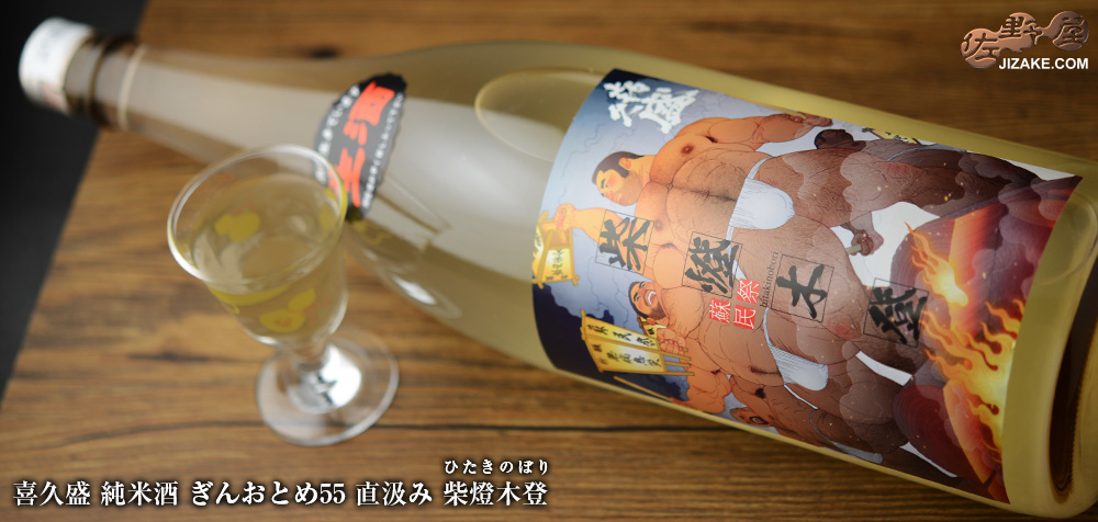 ◇喜久盛 純米酒 ぎんおとめ55 直汲み 柴燈木登(ひたきのぼり) 1800ml