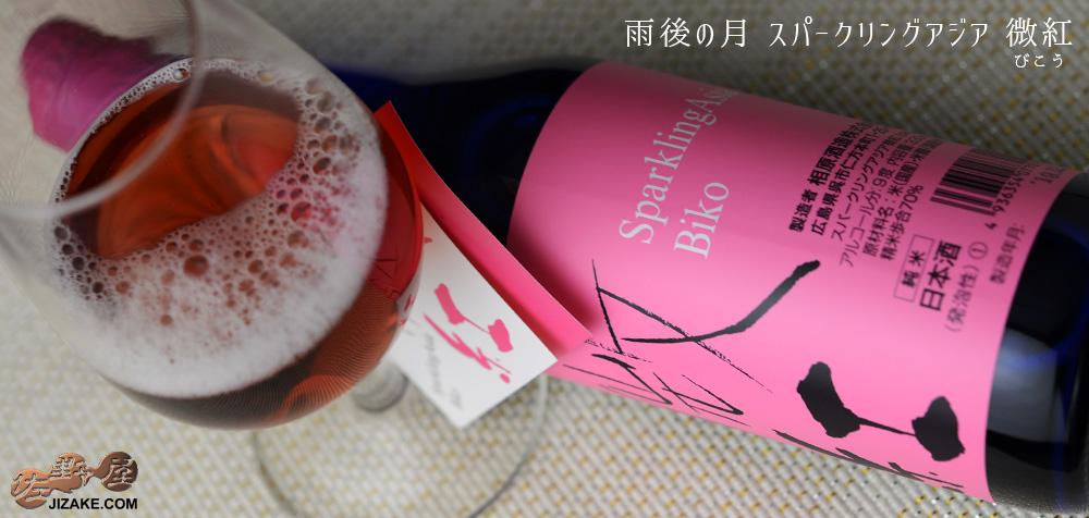 ◇雨後の月 スパークリングアジア 微紅(びこう) 330ml
