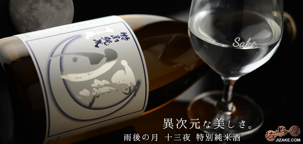 ◇雨後の月 十三夜 特別純米酒 720ml
