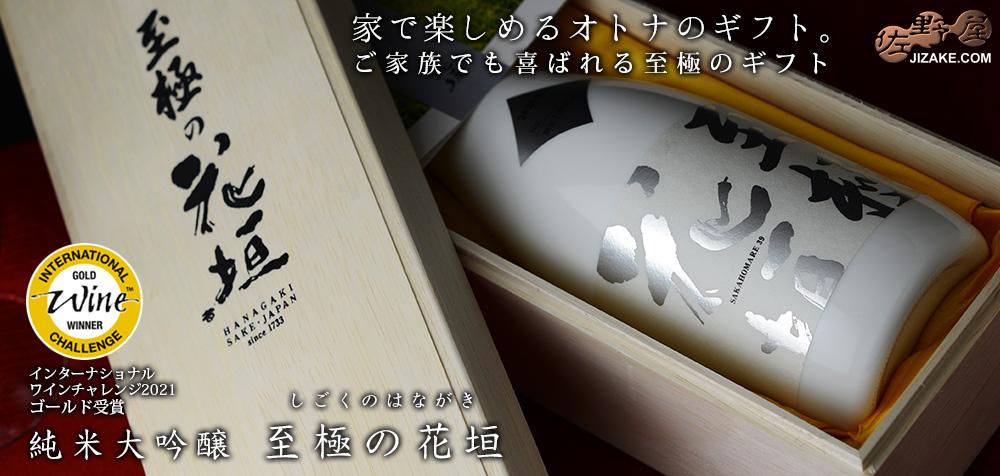 ◆【木箱入】至極の花垣(しごくのはながき) 純米大吟醸 (7月4日以降より出荷予定) 720ml