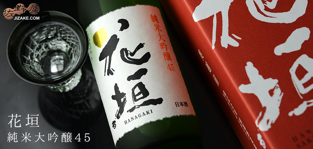 ◇【箱入】花垣 純米大吟醸 1800ml