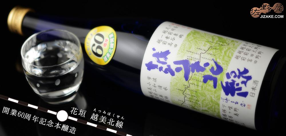 ◇花垣 越美北線(えつみほくせん) 開業60周年記念本醸造 720ml