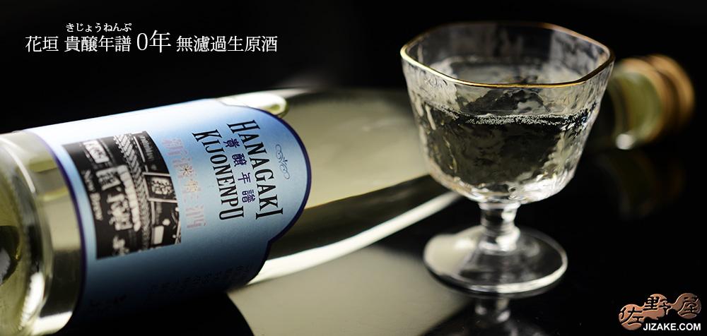 ◇花垣 貴醸年譜(きじょうねんぷ) 無濾過生原酒 300ml