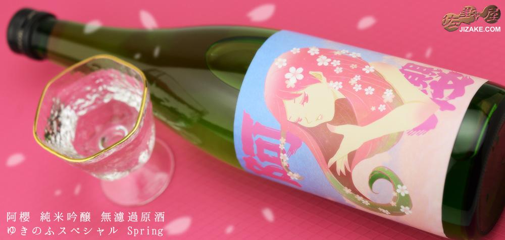 ◇阿櫻 純米吟醸 無濾過原酒 ゆきのふスペシャル Spring 1800ml
