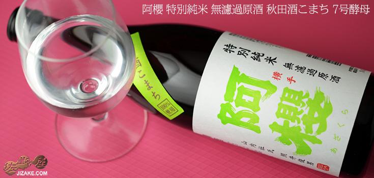 ◇阿櫻 特別純米 無濾過原酒 秋田酒こまち 7号酵母 1800ml