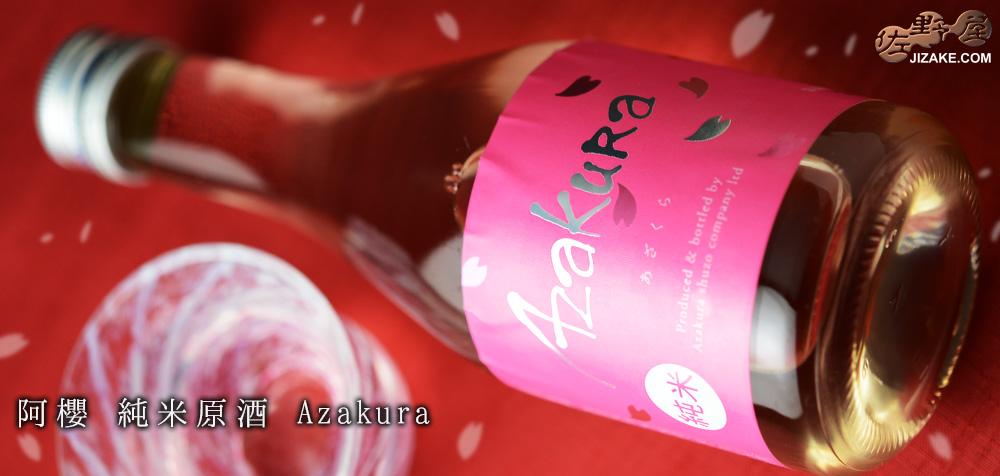 阿櫻 純米原酒 Azakura 300ml
