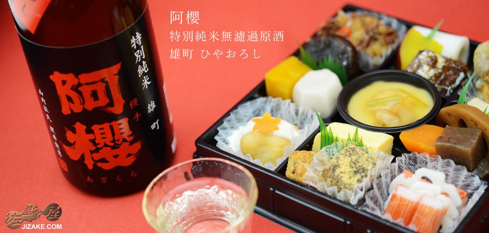 ◇阿櫻 特別純米 無濾過原酒 雄町 ひやおろし 720ml
