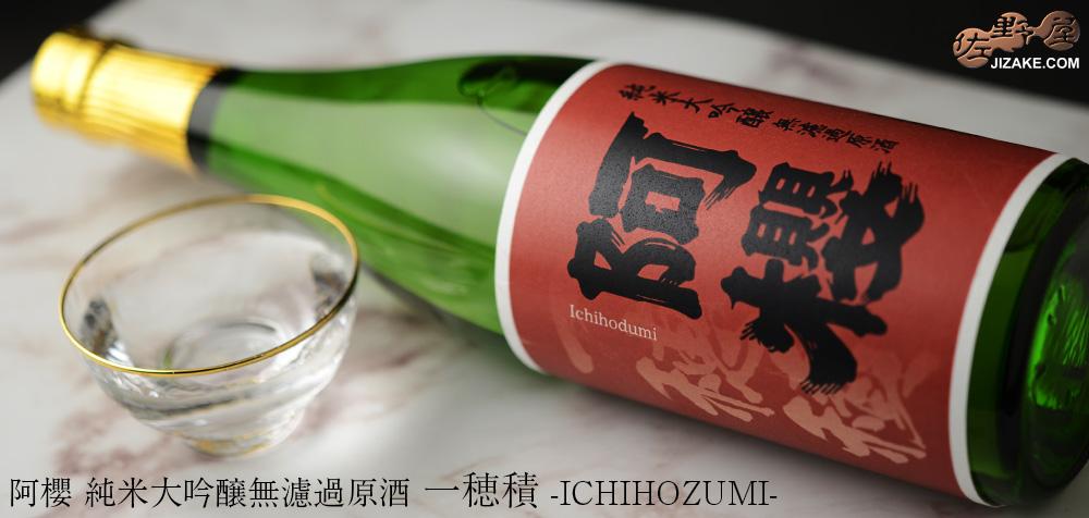 ◇阿櫻 純米大吟醸 無濾過原酒 一穂積 -ICHIHOZUMI- 720ml