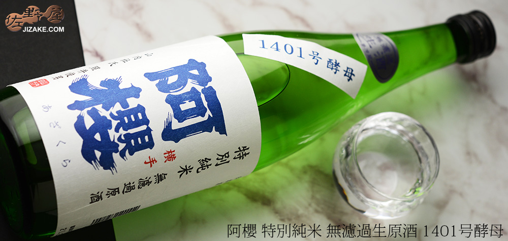 ◇阿櫻 特別純米 無濾過生原酒 1401号酵母 1800ml
