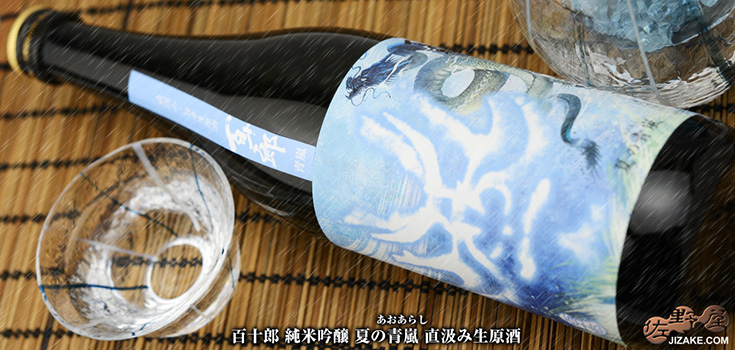 ◇百十郎 純米吟醸 夏の青嵐(あおあらし) 直汲み生原酒 1800ml