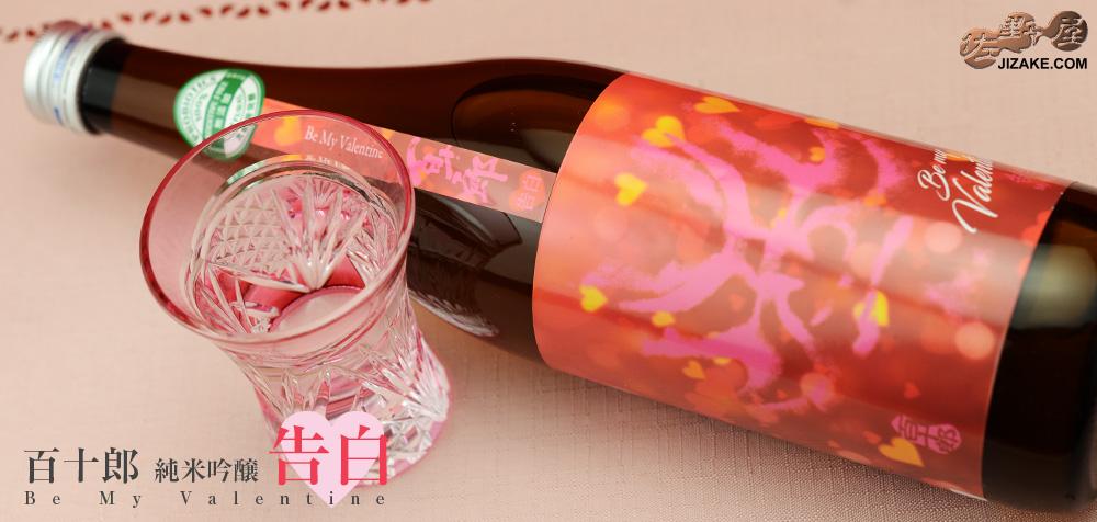 ◇百十郎 純米吟醸 告白 直汲み無濾過生原酒 720ml