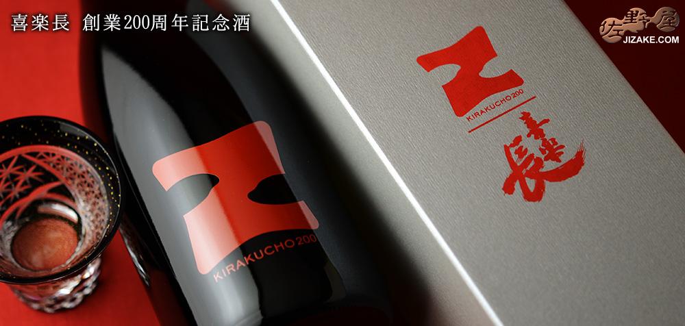 ◇【箱入】喜楽長 創業200周年記念酒 720ml