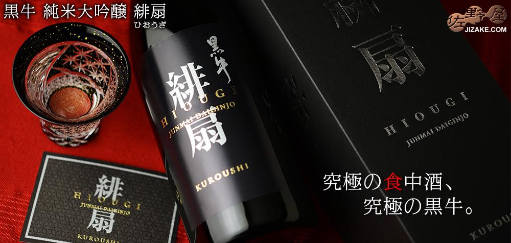 ◆【箱入】黒牛 純米大吟醸 緋扇(ひおうぎ) 720ml