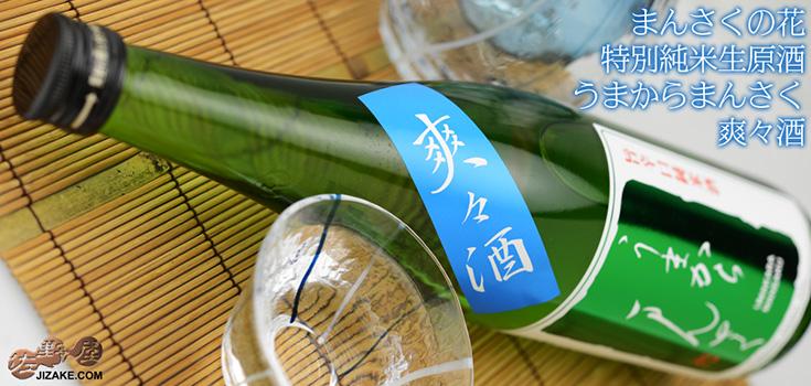 ◇まんさくの花 特別純米生原酒 うまからまんさく 爽々酒 1800ml