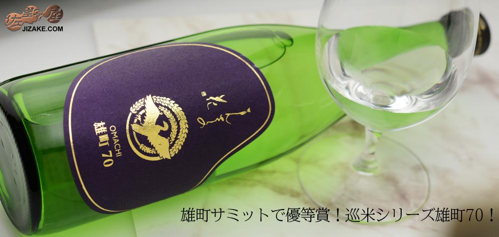 ◇まんさくの花 巡米シリーズ 雄町70 1800ml