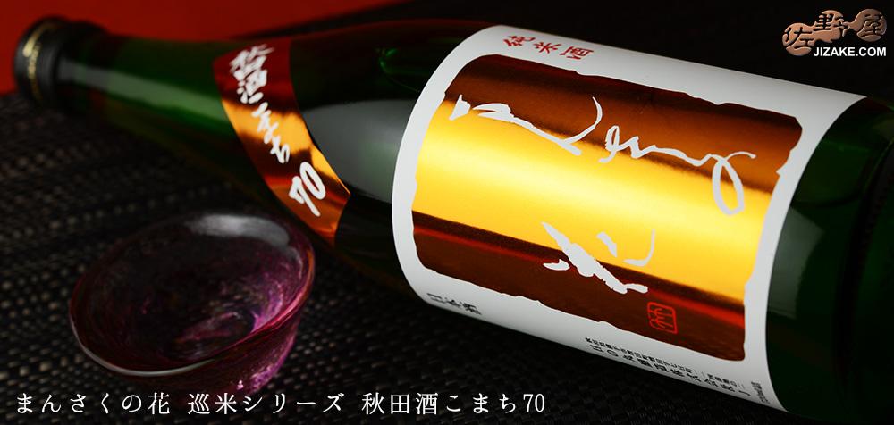 ◇まんさくの花 巡米シリーズ 秋田酒こまち70 30BY 720ml
