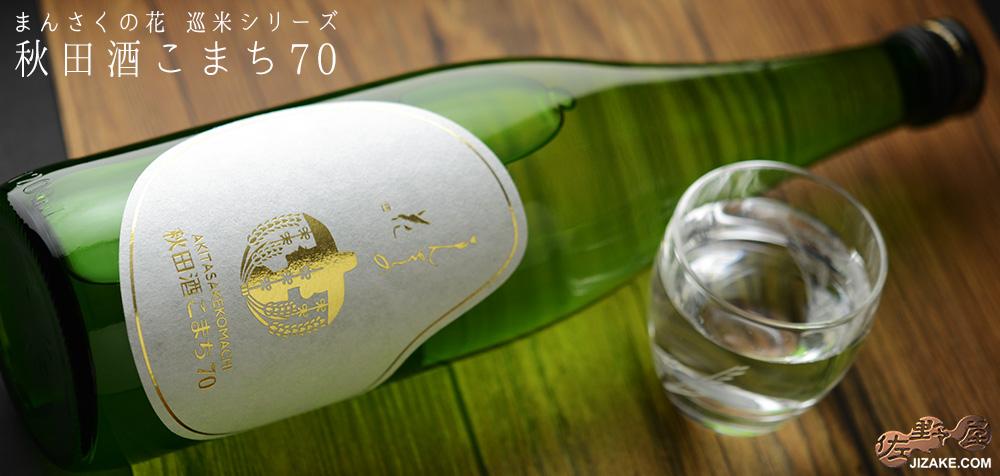 まんさくの花 巡米シリーズ 秋田酒こまち70 1800ml
